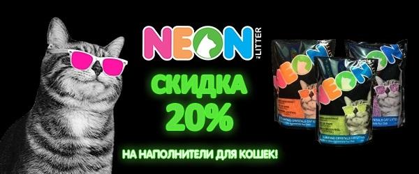 Наполнители Neon Litter со скидкой 20%! Выгодно!