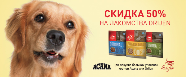 Лакомства Orijen со скидкой 50% при покупке больших упаковок корма Acana и Orijen!