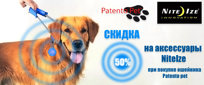 Nite Ize со скидкой 50% при покупке ошейника Patento Pet!