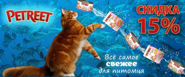 Скидка 15% на консервы Petreet!