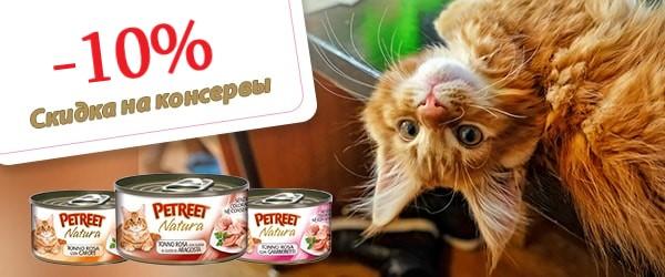 -10% на консервы Petreet