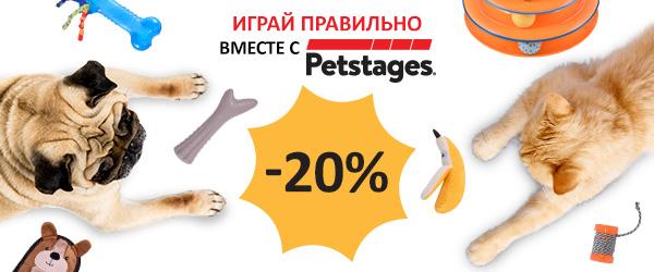 Cкидка 20% на игрушки для кошек и собак Petstages