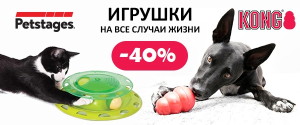 -40% на все игрушки Kong и Petstages!