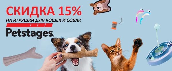 Скидка 15% на игрушки Petstages!