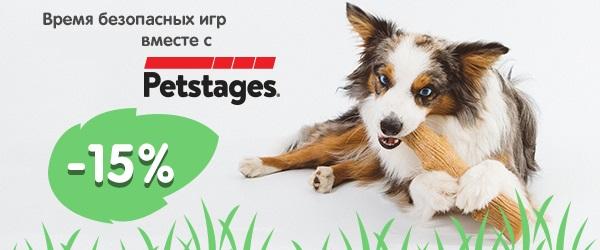 Скидка 15% на игрушки Petstages