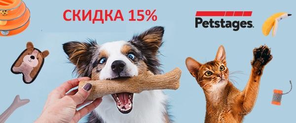 -15% на игрушки Petstages для собак и кошек