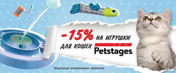 -15% на игрушки Petstages для кошек!