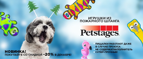 -20% на новинки Petstages!