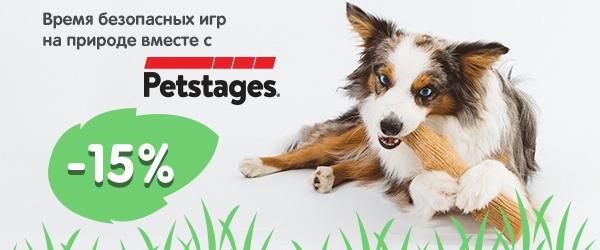 Скидка 15% на игрушки Petstages серии Dogwood