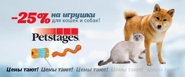 -25% на игрушки  Petstages!