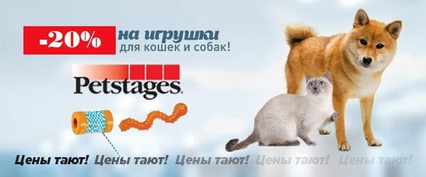 Распродажа игрушек Petstages!