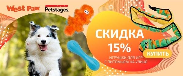 -15% на игрушку Petstages и Zogoflex