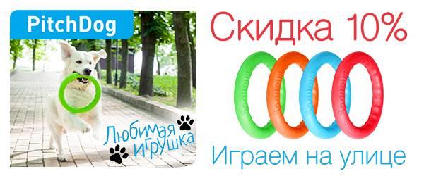 -10% на кольца для собак PitchDog