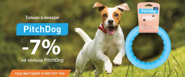 -7% на кольца для собак PitchDog