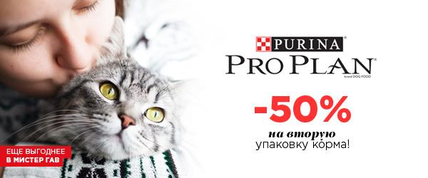 Скидка 50% на вторую упаковку корма Pro Plan для кошек!