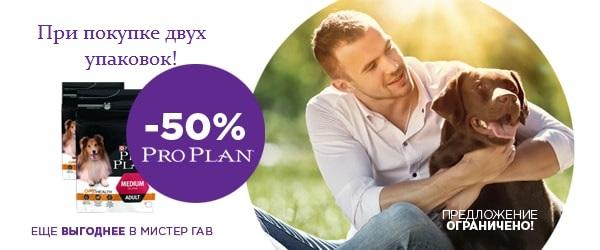Вторая упаковка корма Pro Plan со скидкой 50%!