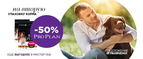 Скидка 50% на вторую упаковку Pro Plan для собак!