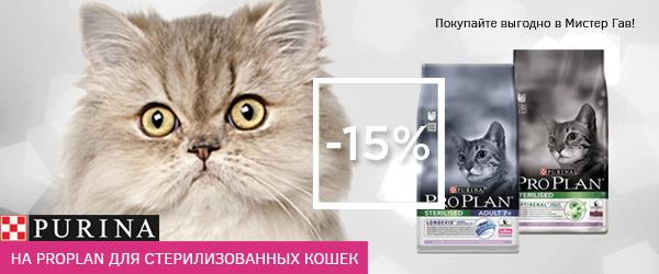 Скидка 15% на Pro Plan для стерилизованных кошек!