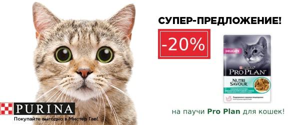 Консервы и паучи для кошек Pro Plan cо скидкой 20%