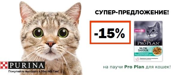 Скидка на паучи Pro Plan 15%!