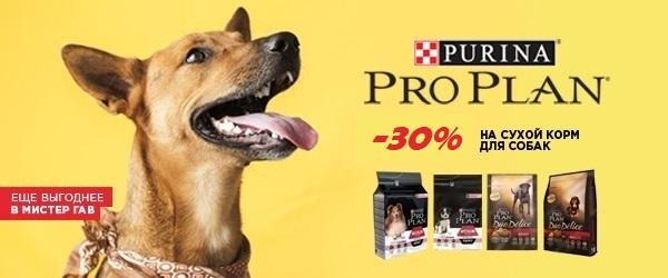 Сухой корм Pro Plan со скидкой 30%!
