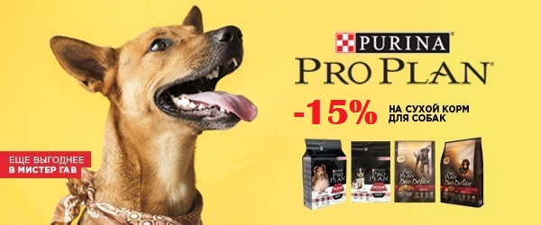 Скидка 15% на сухие корма Pro Plan для собак