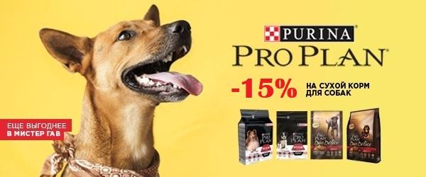 Скидка 15% на корм Pro Plan для собак