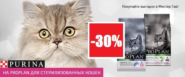 Скидка 30% на Pro Plan для стерилизованных кошек!