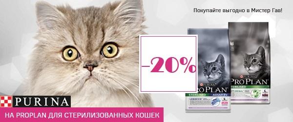 -20% на Pro Plan Sterilized!