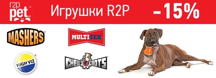 Распродажа игрушек для собак и кошек R2P