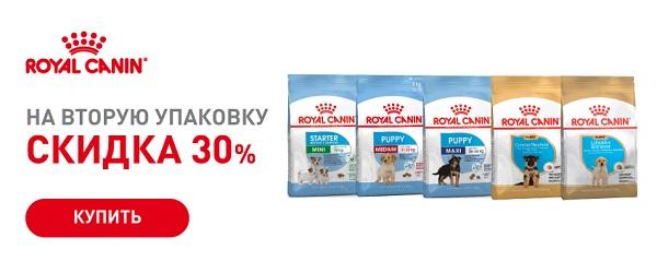 -30% на вторую упаковку корма Royal Canin!