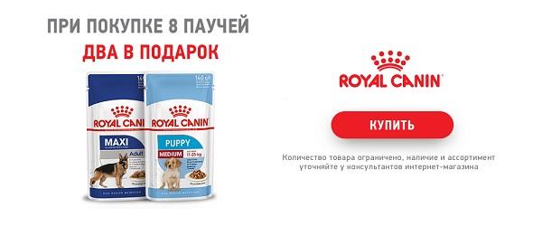 2 пауча Royal Canin в подарок!