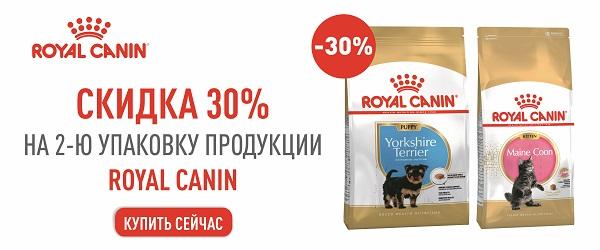 -30% на вторую упаковку Royal Canin!
