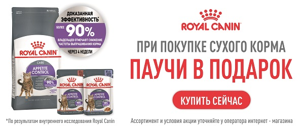 Выгодная новинка от Royal Canin!