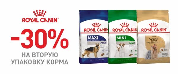 Скидка 30% на вторую упаковку Royal Canin!