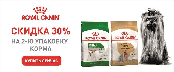 Royal Canin - скидка 30% на вторую упаковку корма!