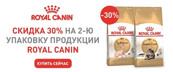 Скидка 30% на вторую упаковку корма для кошек Royal Canin