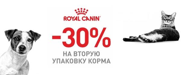 -30% на вторую упаковку Royal Canin для собак и кошек