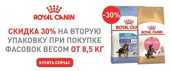 Скидка 30% на вторую упаковку корма для щенков и котят Royal Canin