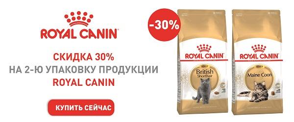 -30% на породные корма Royal Canin