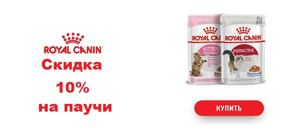 Скидка на паучи Royal Canin 10%!