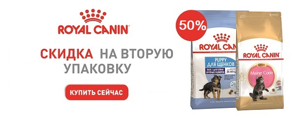 Скидка 50% на вторую упаковку корма для щенков и котят Royal Canin!