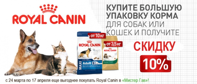 Скидка 10% на корма для собак и кошек Royal Canin