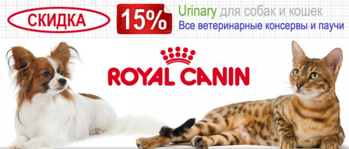 Скидка 15% на Royal Canin Urinary и влажные ветеринарные рационы