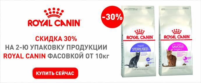 Скидка 30% на вторую упаковку корма Royal Canin!