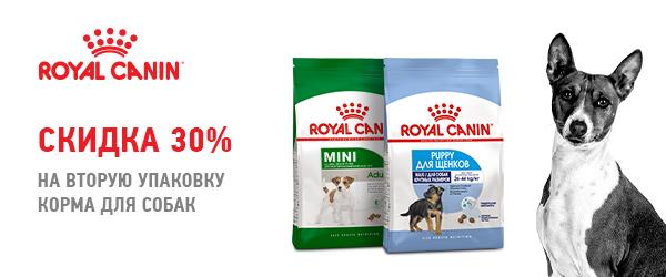 Скидка 30% на большие упаковки корма Royal Canin