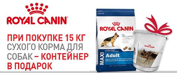 При покупке 15 кг Royal Canin для собак – контейнер в подарок!