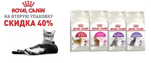 Скидка 40% на вторую упаковку Royal Canin!