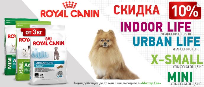 Скидка 10% на корма для собак Royal Canin линейки X-small, Mini, Urban, Indoor