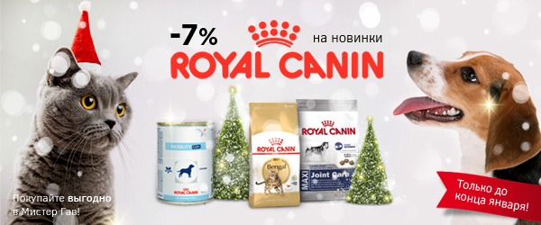 -7% на новинки Royal Canin!